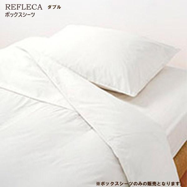 日本ベッド ベッドアクセサリーベッドリネン【REFLECA(レフリカ)】 ボックスシーツ Dサイズ/50772(ホワイト)50773(アイボリー)50774(グリーン)50775(ブルー)50776(ピンク)50777(グレー)ダブルサイズ