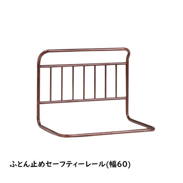 日本ベッド ベッドアクセサリー【ふとん止めセーフティーレール】 50459 ふとん落下ガード 掛ふとんの落下防止