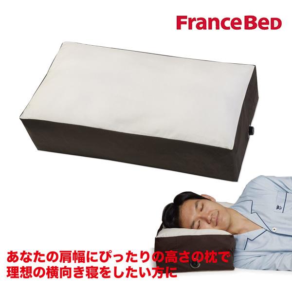 フランスベッド 枕 ピロー 寝具 高さ調節枕 横向き寝サポート【サイレントナイトピロー】横向き寝 快眠 快適な睡眠 高さ調整