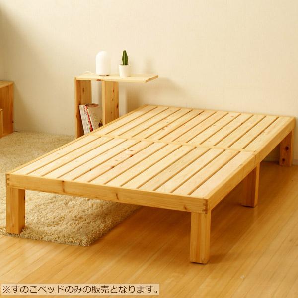 木製ベッド ベッドフレームのみ セミダブルベッド 【NB01 ひのきのすのこベッド SD】 NB01M-HKNN セミダブルサイズ Homecoming 広島の家具職人が手作り