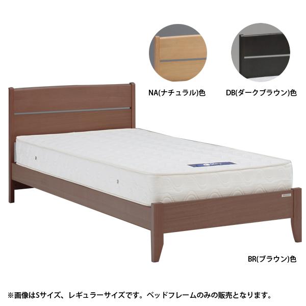 ベッドフレーム 【アリネ】 フラットタイプ SDLサイズ ベッドフレームのみ 【送料無料】