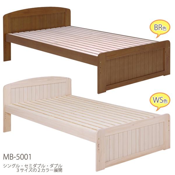 【お得なクーポン配布中★】木製ベッド すのこベット MB-5001S-WS / MB-5001S-BR シングル S 床板3段階高さ調整 フラットタイプ 【送料無料】