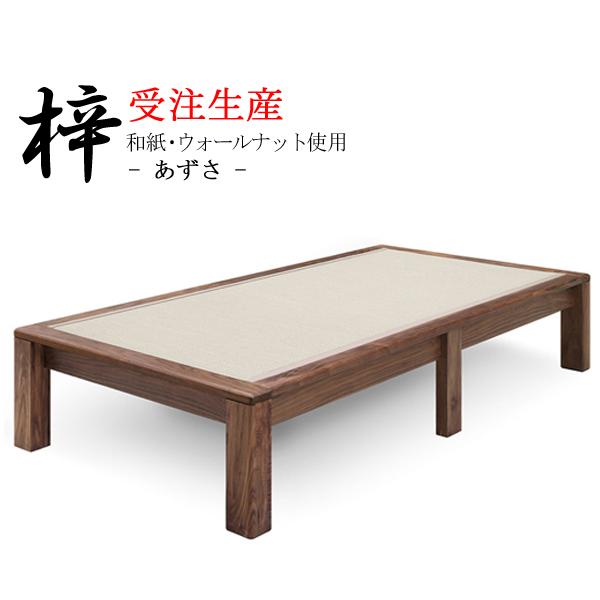 【受注生産】ベッドフレーム【梓 あずさ】畳ベッド プレーンタイプ [high] Sサイズ シングル 和紙畳 和室 洋室
