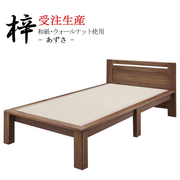 【受注生産】ベッドフレーム【梓 あずさ】畳ベッド ヘッド付タイプ [high] Dサイズ ダブル 和紙畳 和室 洋室
