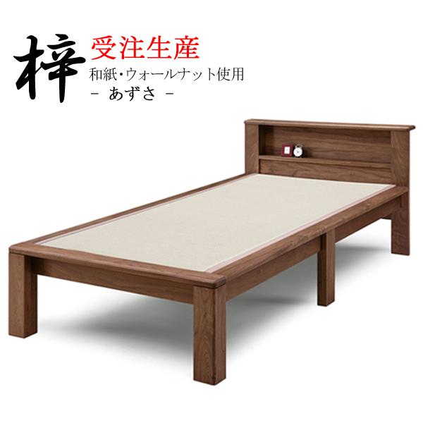【受注生産】ベッドフレーム【梓 あずさ】畳ベッド 宮付タイプ [high] SDサイズ セミダブル 和紙畳 和室 洋室