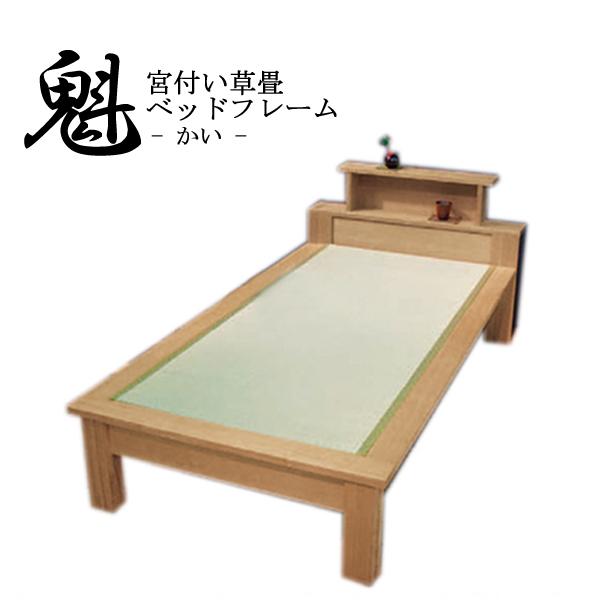ベッドフレーム【魁 かい 宮付】畳ベッド Sサイズ シングル い草畳 和室 洋室