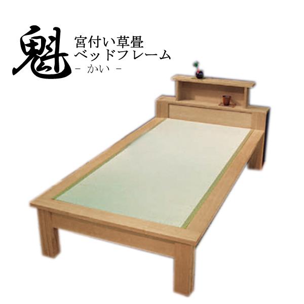 ベッドフレーム【魁 かい 宮付】畳ベッド SDサイズ セミダブル い草畳 和室 洋室