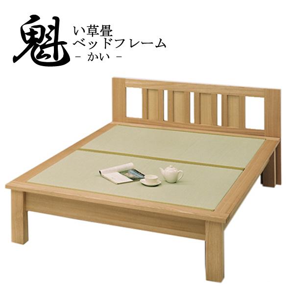ベッドフレーム【魁 かい】ヘッドボード付 畳ベッド SDサイズ セミダブル い草畳 和室 洋室