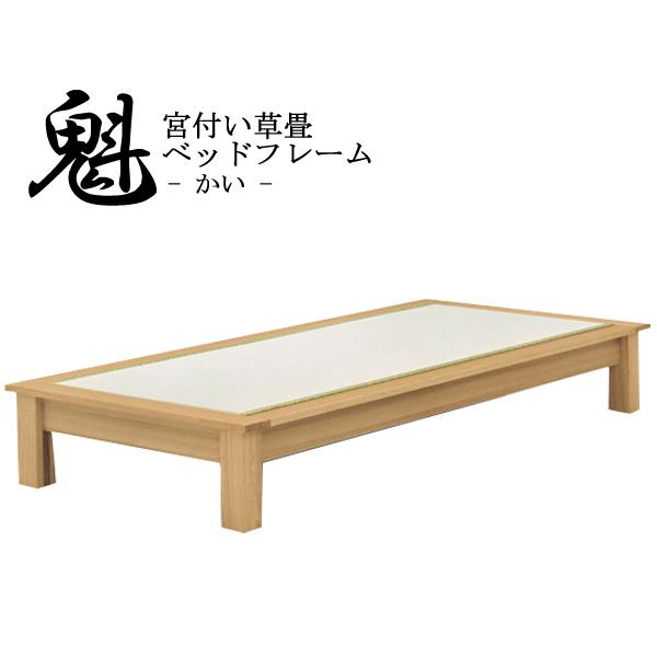 ベッドフレーム【魁 かい】ヘッドボードなし 畳ベッド Sサイズ シングル い草畳 和室 洋室【送料無料】