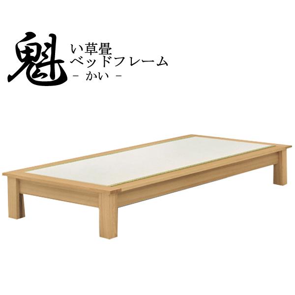 ベッドフレーム【魁 かい】ヘッドボードなし 畳ベッド SDサイズ セミダブル い草畳 和室 洋室