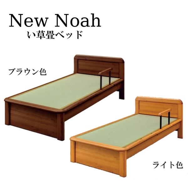 ベッドフレーム【New Noah ニューノア】手すり1本付 畳ベッド SSサイズ 【ブラウン/ライト】 セミダブル い草畳 和室 洋室【送料無料】
