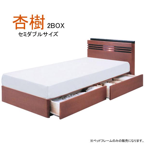 ベッドフレーム セミダブル 【杏樹】 ベッドフレームのみ 引き出し2杯 ライト付 コンセント付 木製ベッド