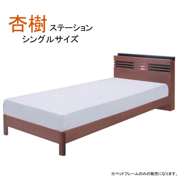 ベッドフレーム シングル 【杏樹】 ベッドフレームのみ ステーション ライト付 コンセント付 木製ベッド