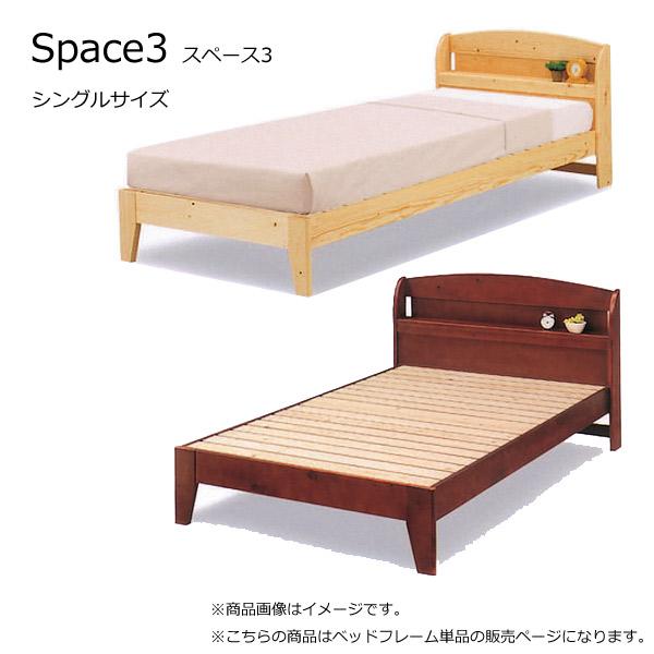 ベッドフレーム シングル 【スペース3】 ベッドフレームのみ 床板スノコ 木製ベッド ナチュラル ブラウン 2色展開