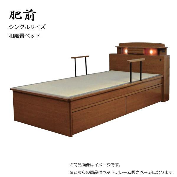 ベッドフレーム シングル 【肥前】 ベッドフレームのみ 和風 国産畳使用 ライト付 コンセント付