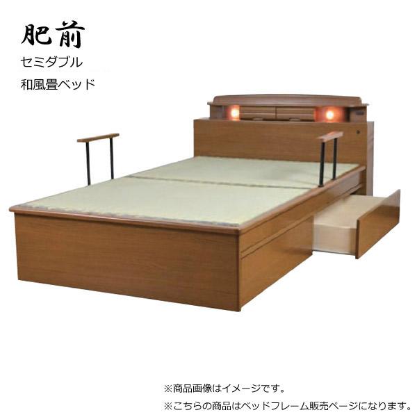 ベッドフレーム セミダブル 【肥前】 ベッドフレームのみ 和風 木製ベッド 国産畳使用 ライトブラウン