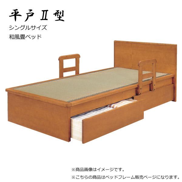 ベッドフレーム シングル 【平戸2型】 ベッドフレームのみ 和風 木製ベッド 国産畳使用 ライトブラウン