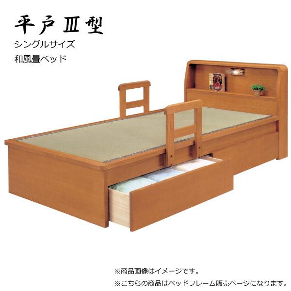 ベッドフレーム シングル 【平戸3型】 ベッドフレームのみ 和風 木製ベッド 国産畳使用 ライトブラウン 【送料無料】