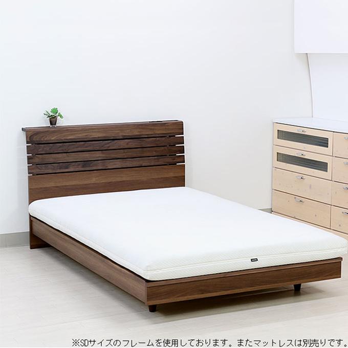 ベッドフレーム セミダブルベッド SemiDouble ウォールナット無垢材 (ブルーノ SDベッドフレーム)2段階高さ調節可能 フレームのみ bruno walnut