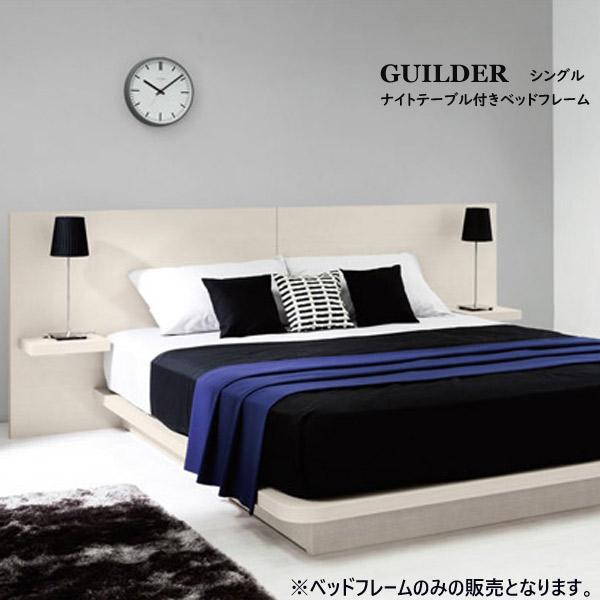 日本ベッド ナイトテーブル付 ベッドフレームのみ【Guilder(ギルダー)NT付】Sサイズ/ C633(サンドグレー)C632(シルクホワイト)シングルサイズ/モダンテイスト/高級感/ホテルライフ