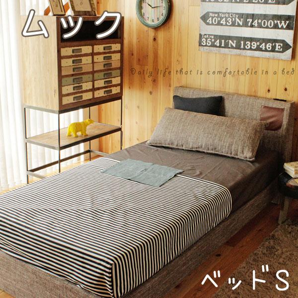 【ムック】 ベッドS フレームのみ シングルベッド Sサイズベッド 一人用ベッド 寝具