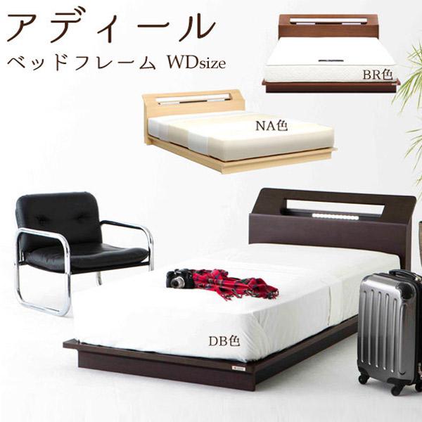 ワイドダブルベッド 【アディール WDサイズ】ワイドダブル ロータイプ ベッドフレームのみ 【bed】【Granz グランツ】 bed