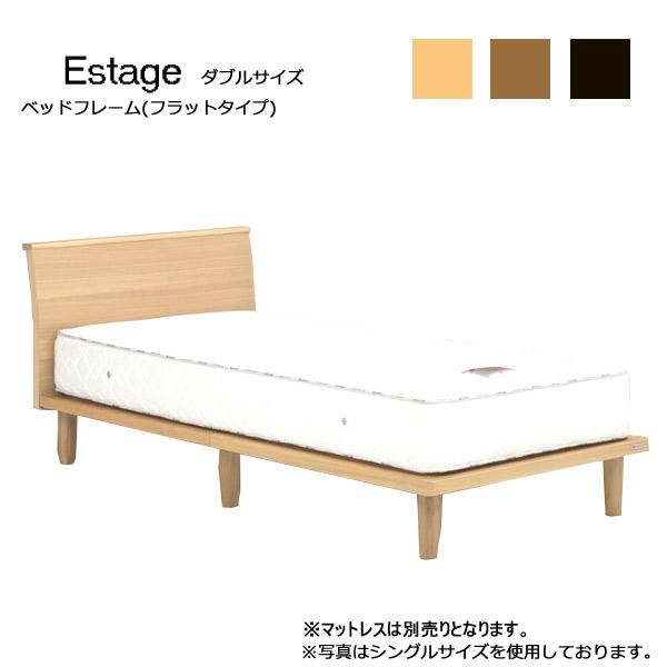 ダブルベッド 【エステージ フラットタイプ Dサイズ】ダブル ハイタイプ/ロータイプ 床面高さ2段階調節可能 ベッドフレームのみ bed/Granz/グランツ/おしゃれ
