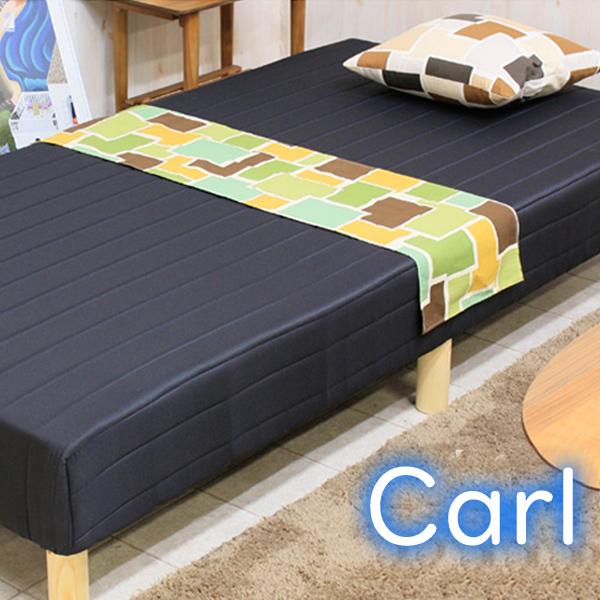 【カール】 シングル脚付マットレス ブラック/アイボリー マットレス脚付 シングルベッド 黒/白【送料無料】