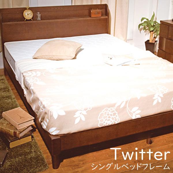 ベッド ベッドフレーム スノコベッド タモ材仕様 防カビ効果 フレームのみ【Twitter ツイッター シングルベッドフレーム】タモ材 WNG/NA 幅100【送料無料】
