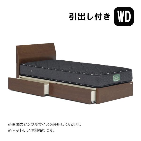 ベッド ベッドフレームのみ ワイドダブルサイズ 【ウォルテ フラットタイプ 引出し付き ワイドダブル】WDサイズ