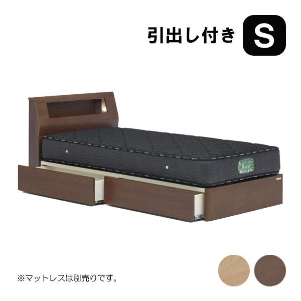 ベッド ベッドフレームのみ シングルサイズ 【ウォルテ Lキャビタイプ 引出し付き シングル】Sサイズ
