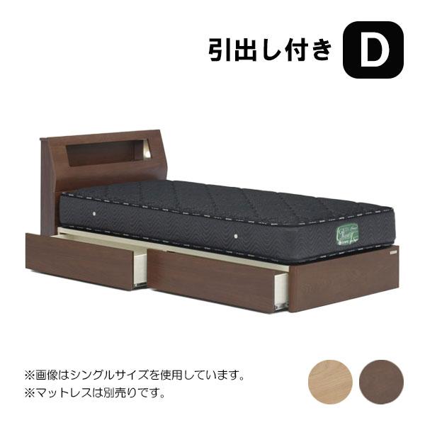 ベッド ベッドフレームのみ ダブルサイズ 【ウォルテ Lキャビタイプ 引出し付き ダブル】Dサイズ