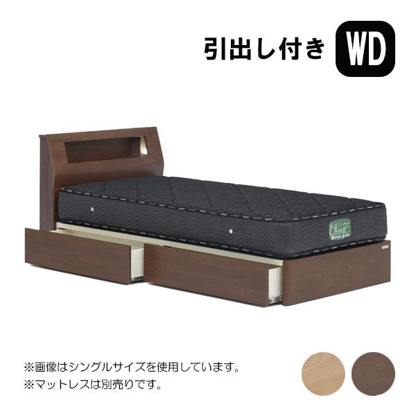 ベッド ベッドフレームのみ ワイドダブルサイズ 【ウォルテ Lキャビタイプ 引出し付き ワイドダブル】WDサイズ