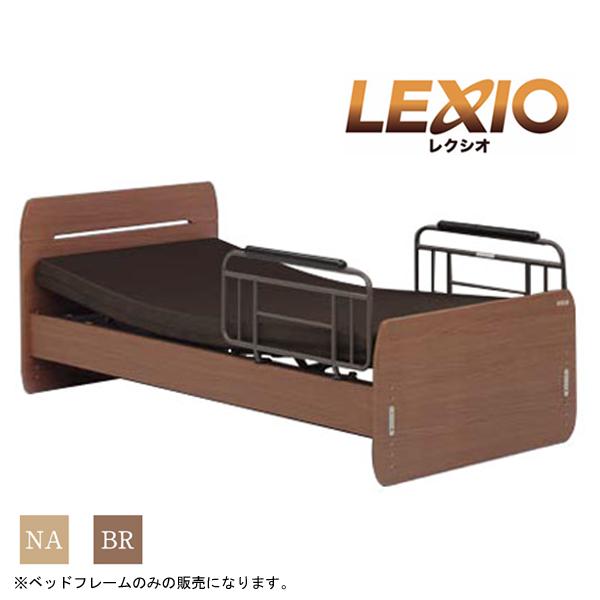 電動ベッド ベッドフレーム 介護用 【レクシオ フラットタイプ フレームのみ 昇降3モーター】電動式