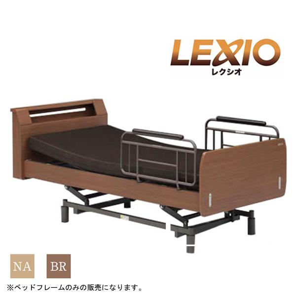 電動ベッド ベッドフレーム 介護用 【レクシオ キャビネットタイプ フレームのみ 昇降3モーター】電動式