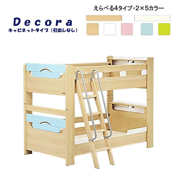 2段ベッド【デコーラ】ベッドフレームのみ キャビネットタイプ 引出しなし NA/WH ロフトベッド 二段ベッド 兄弟姉妹 キッズ用ベッド カラーベッド
