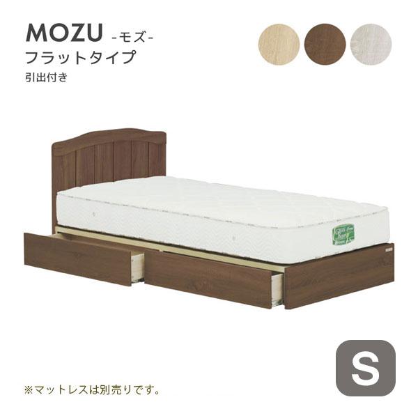 シングルベッドフレーム 【モズ フラットタイプ 引出し付き シングル】ベッドフレーム Sサイズ シングルサイズ NA/BR/LGY ベッドフレームのみ 【bed】【Granz グランツ】
