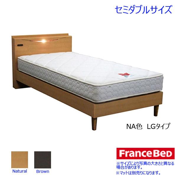 フランスベッド France Bed ベッドフレーム セミダブル 【アビーレC】 LGタイプ SDサイズ 日本製 ベッドフレームのみ
