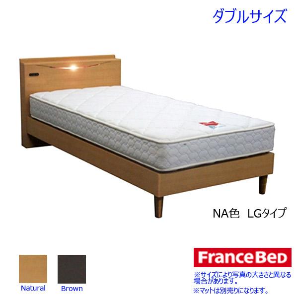 フランスベッド France Bed ベッドフレーム ダブル 【アビーレC】 LGタイプ Dサイズ 日本製 ベッドフレームのみ