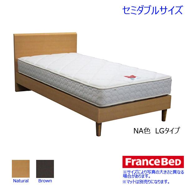 フランスベッド France Bed ベッドフレーム セミダブル 【アビーレF】 LGタイプ SDサイズ 日本製 ベッドフレームのみ