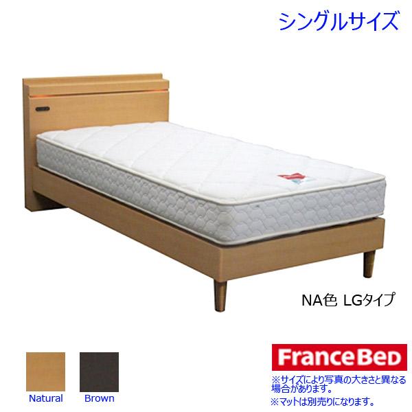 フランスベッド France Bed ベッドフレーム シングル 【リバートC】 LGタイプ Sサイズ 日本製 ベッドフレームのみ