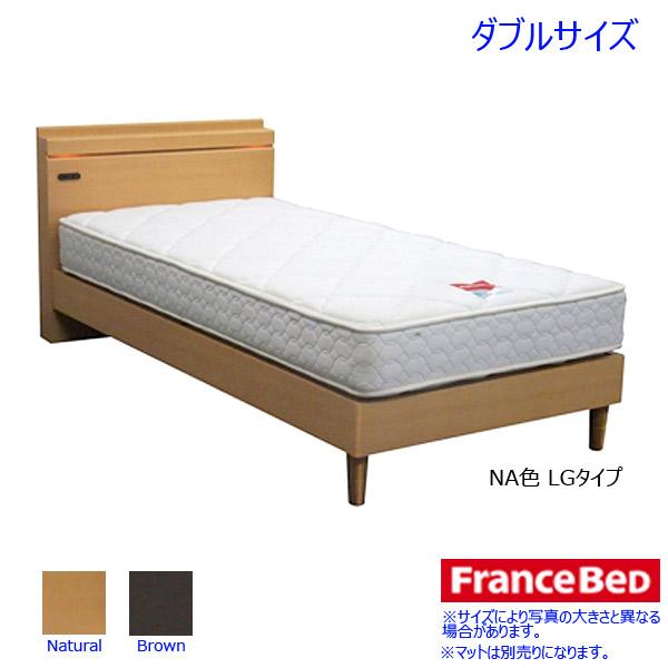 フランスベッド France Bed ベッドフレーム ダブル 【リバートC】 LGタイプ Dサイズ 日本製 ベッドフレームのみ