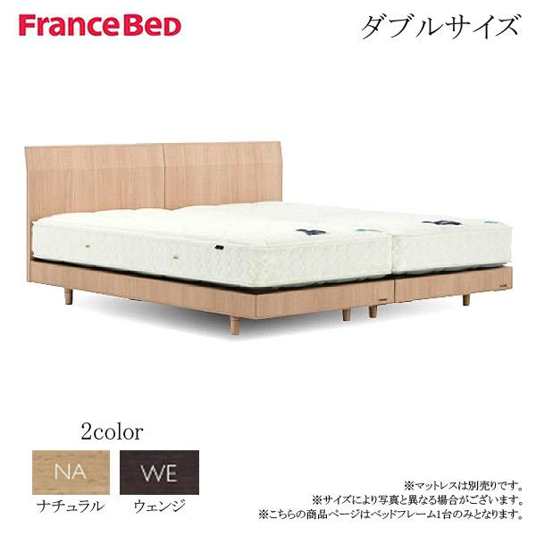 フランスベッド France Bed ベッドフレーム ダブル 【LT-RF1408F】 Dサイズ 2段レッグ シンプル おしゃれ 日本製 ベッドフレームのみ