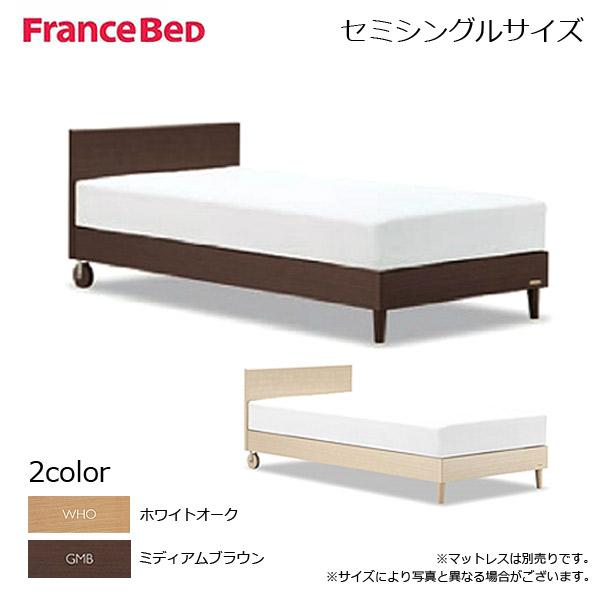 フランスベッド France Bed ベッドフレーム セミシングル 【ピスコ21F】 ヘッドボード有り SSサイズ シンプル キャスター付き おしゃれ 日本製 ベッドフレームのみ