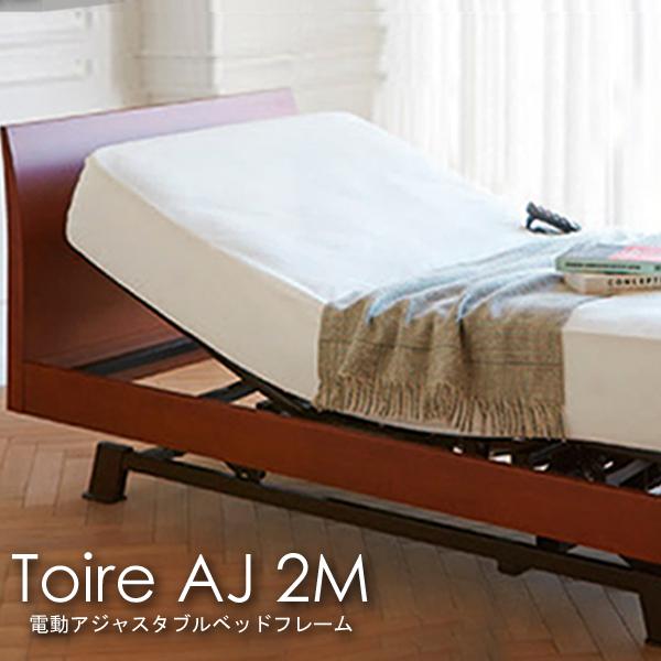 日本ベッド 電動ベッド 介護ベッド 電動アジャスタブルベッド ベッドフレームのみ【Toire AJ 2M(トアール AJ 2モーター)シングルロングSLサイズ C801(2モーター)】モダンテイスト/高級感
