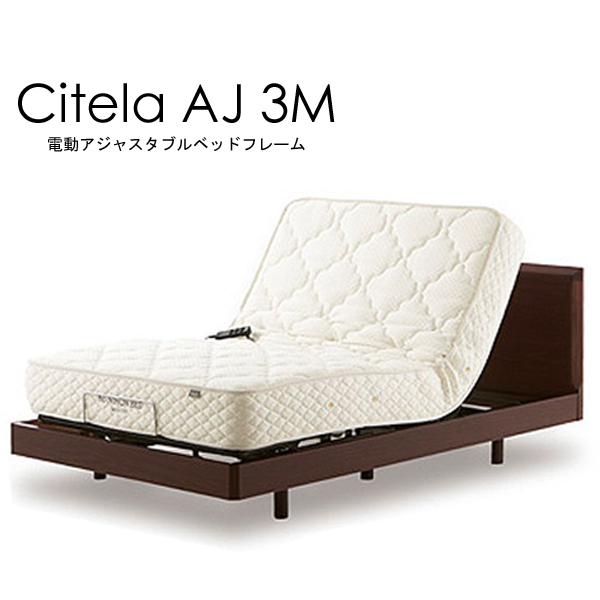 日本ベッド 電動ベッド 介護ベッド 電動アジャスタブルベッド ベッドフレームのみ【Citela AJ 3M(シテラ AJ 3モーター)シングルSサイズ C811(3モーター)】モダンテイスト/高級感