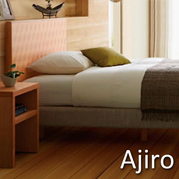 日本ベッド ベッドフレームのみ【Ajiro(アジロ)セミダブルSDサイズ 2色 】木製ベッド/高級/和風/大ヒットロータイプ/高級感/ホテルライフ