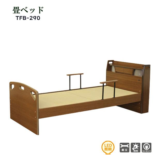 ベッド【畳ベッド TFB-290】シングル/手すり付/照明付き/100cm幅/コンセント付き/たたみベッド/高さ調整/シンプル/和風/ベッド