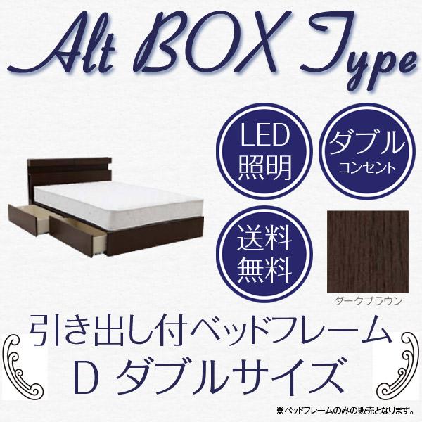 ベッドフレーム 【Alt アルト(BOX Type)】 D-ダークブラウン ダブルサイズ Dサイズ 木製 収納付 LED照明付 ダブルコンセント付 ベッドフレームのみ