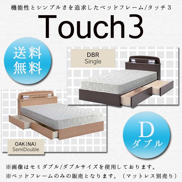 ベッドフレーム 【Touch3 タッチ3】 D-OAK(NA)/DBR ダブルサイズ Dサイズ 木製 収納付 LED照明付 ダブルコンセント付 ベッドフレームのみ